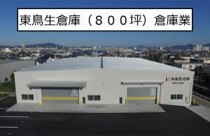 東鳥生倉庫