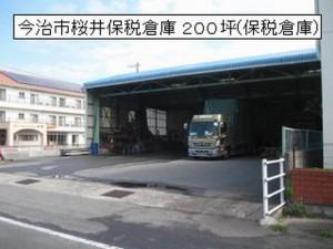 桜井保税倉庫